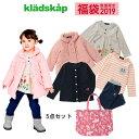 【予約商品】クレードスコープ(kladskap)【2019冬福袋】 女児(8千円)5点セット【90cm~120cm】