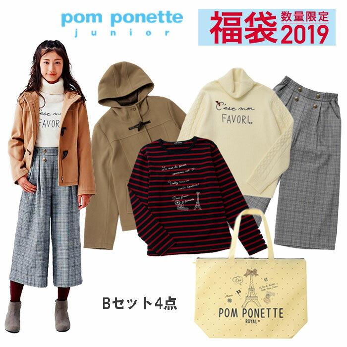 予約商品送料無料ポンポネットジュニア(pomponettejunior)2019冬福袋(1万円)Bセ