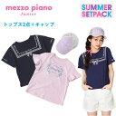 【予約商品】メゾピアノジュニア2019サマーセットパック(mezzo piano junior)【宅配便】