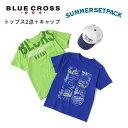 【販売中】ブルークロス2019サマーセットパック(BLUE ...