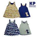 KP(ケーピー)cocoちゃんのリバーシブルジャンパースカート-5103【100cm 110cm】【メール便OK】KP(ニットプランナー)