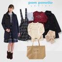 【予約商品】【送料無料】ポンポネットジュニア(pom ponette junior)【2021福袋】(1万2千円税別)Aセット6点セット【130cm-165cm】