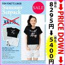 【SALE】【2013夏】ナルミヤポンポネットジュニア(pomponettejunior)サマーセットパック4点セット【宅配便】