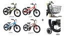 アイデス (ides) D-bikemaster (ディーバイクマスター) 16インチ/補助輪・バスケット付き★今なら自転車カバープレゼント!【送料無料…