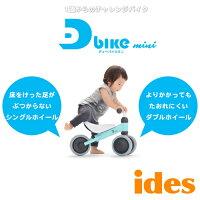 DBike(ディーバイク)ミニ【送料無料(北海道・沖縄県除く)!アイデス】1歳からのチャレンジバイクディーバイクミニ乗用玩具