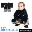 袴 ロンパース カバーオール ベビー キッズ 子供服 フォーマル 和服 黒 長袖 男の子