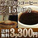 【送料無料】 酸味と香りを楽しむ懐かしい喫茶店のコーヒー福袋...