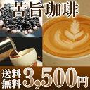 【送料無料】 深いコクの苦旨コーヒー福袋!3種類1.5kg入り! (500g×3袋) 【150杯分】