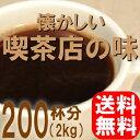 【送料無料】 カリビアンブレンド 2kg (500g×4袋) 【200杯分】 【チモトコーヒー】