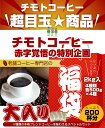 コーヒー専門店の大入り福袋!4種類2kg入り! 500g×4...