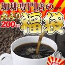 焙煎工場直送のチモトコーヒーから届けします!【送料無料】 コーヒー専門店の大入り福袋!4種類2kg入り! (500g×4袋) 【200杯分】