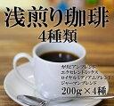 【送料無料】 浅煎り珈琲セット 200g×4種類