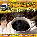 【送料無料】 焙煎工場直送コーヒーセット!リピーター様用特別価格!どれを選んでも50%OFF以上!