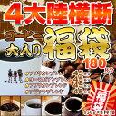 【送料無料】 4大陸横断コーヒー大入り福袋!4種類1.8kg...