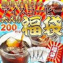 焙煎工場直送のチモトコーヒーから焙煎し立てをお届けします!【送料無料】 珈琲専門店のアイスコーヒー大入り福袋!4種類2kg入り! (500g×4袋) 【200杯分】