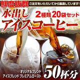 【】 水出しアイスコーヒー2種類20袋セット 【10L】 【50杯分】 【水出しパック】 【チモトコーヒー】