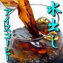 水出しアイスコーヒー10袋セット 【5L】 【25杯分】 【3セット以上のご注文で送料無料】 【水出しパック】 【チモトコーヒー】