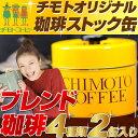 【送料無料】 チモトオリジナル珈琲ストック缶!ブレンドコーヒー4種類2缶入りギフトセット