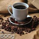 【業務用パック】デリシャスミックス 500g 【50杯分】 【同梱】 【チモトコーヒー】