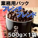 【業務用パック】 フレンチブレンド 500g 【50杯分】【同梱】 【チモトコーヒー】