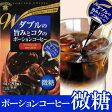 ショッピングポーション 【送料無料】 ダブルの旨みとコクのポーションコーヒー<微糖>5袋×20個入り 【100杯分】 【HOT】 【ICE】