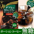 ショッピングポーション 【送料無料】 ダブルの旨みとコクのポーションコーヒー【無糖】5袋×20個入り 【100杯分】 【HOT】 【ICE】