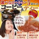 【送料無料】 2種類から選べるポーションコーヒー5袋セット!