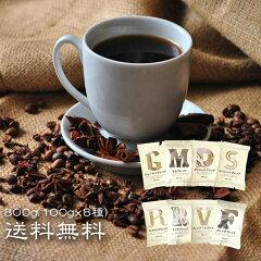 送料無料 8種飲み比べセット コーヒー8種類入りお試しセット!(100g×8袋)80杯分 小分け100gづつでいろいろと楽しめる!コーヒー 珈琲 コーヒー豆 coffee 【豆・粉お選び頂けます】