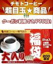 【クーポン利用で1990円】コーヒー専門店の大入り福袋!4種...