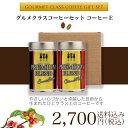 グルメクラスコーヒーセット コーヒーE GC-25PW お歳暮/ギフト/送料無料/贈答/熨斗【お中元】【バレンタイン】【ホワイトデー】【父の日】【母の日】*こちらの商品は挽き済みです。