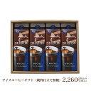 【送料無料】[CD-20M] チモトアイスコーヒー4本セット <無糖> 1L×4本 【ギフト】 【リキッドコーヒー】 【チモトコーヒーオリジナル】