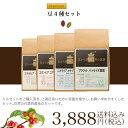 【Premium】豆4種類セット(珈琲 珈琲豆 コーヒー コーヒー豆 サードウェーブコーヒー