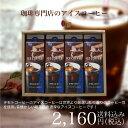 【送料無料】お中元に [CD-20M] チモトアイスコーヒー4本セット  1L×4本 【ギフト】 【リキッドコーヒー】 【チモトコーヒーオリジナル】