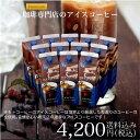 【送料無料】 珈琲専門店のアイスコーヒー...