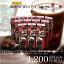 【送料無料】 珈琲専門店のアイスコーヒー<甘さ控えめ>1L×12本 【リキッドコーヒー】 【チモトコーヒーオリジナル】