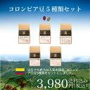 コロンビア豆5種類セット(珈琲 珈琲豆 コーヒー コーヒー豆 サードウェーブコーヒー シングルオリジン)【送料無料】【お歳暮】【贈り物】【お中元】【バレンタイン】【ホワイトデー】【父の日】【母の日】※こちらは豆でのお届けとなります。