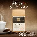 【ケニア】マサイ180g(珈琲 珈琲豆 コーヒー コーヒー豆 サードウェーブコーヒー シングルオリジン)※こちらは豆でのお届けとなります。
