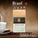 【ブラジル】ショコラ180g(珈琲 珈琲豆 コーヒー コーヒー豆 サードウェーブコーヒー シングルオリジン)※こちらは豆でのお届けとなります。