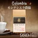 【コロンビア】モンテシエラ180g(珈琲 珈琲豆 コーヒー コーヒー豆 サードウェーブコーヒー シングルオリジン)※こちらは豆でのお届けとなります。