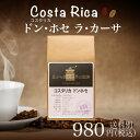 【コスタリカ】ドン・ホセ ラ・カーサ180g(珈琲 珈琲豆 コーヒー コーヒー豆 サードウェーブコーヒー シングルオリジン)※こちらは豆でのお届けとなります。