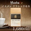 【イエメン】クラシックモカ180g(珈琲 珈琲豆 コーヒー コーヒー豆 サードウェーブコーヒー シングルオリジン)※こちらは豆でのお届けとなります。