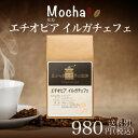 【エチオピア】イルガチェフェ180g(珈琲 珈琲豆 コーヒー コーヒー豆 サードウェーブコーヒー シングルオリジン)※こちらは豆でのお届けとなります。