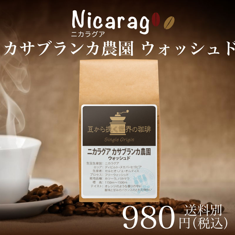 【ニカラグア】カサブランカ農園 ウォシュド180g(珈琲 珈琲豆 コーヒー コーヒー豆 サードウェーブコーヒー シングルオリジン)※こちらは豆でのお届けとなります。