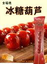 クール商品 全福徳 冰糖葫蘆  糖葫蘆 サンザシ 中華名物 クール便商品 ポイント消化 氷糖葫蘆 1本入  冷凍保管  入荷によってイメージが変わる場合がございます。
