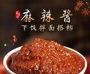 ショッピング食べるラー油 大人気 吉香居 麻辣醤 辛口味噌 中華調味料 中華食材 中華物産 中国産 358g 食べるラー油 中華調味料  冷凍商品との同梱はできません
