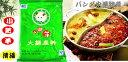 小肥羊鍋の素(清湯) 130g 中華調味料 本場中華火鍋底料...