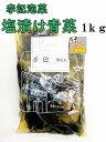 李記泡菜 塩漬け青菜 漬物 鍋物の具材 本場の味 中華食材 1000g
