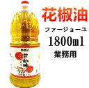 業務用 周君記 1800ml 【 花椒油 】 ファージョウユ