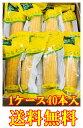 ショッピングとうもろこし 送料無料 40本入 真空 黄 糯 玉米 粘玉米 とうもろこし トウモロコシ ワキシーコーン 農作物  粘苞米 苞米 糯玉米