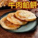 冷凍食品 牛肉餡餅 日本製造 牛肉餡餅 ×5個入 餡餅 牛肉と圓葱餡入り 中華点心 備蓄食
